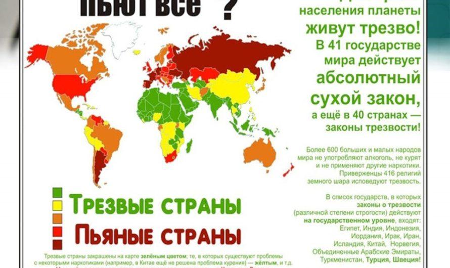 В каких странах больше всего пьют? ТОП 10 за 2018 год.